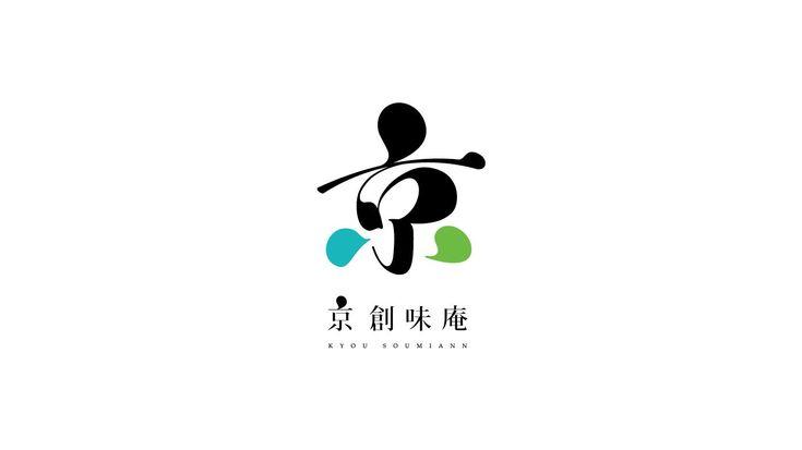 京 創味庵 CI,ロゴ