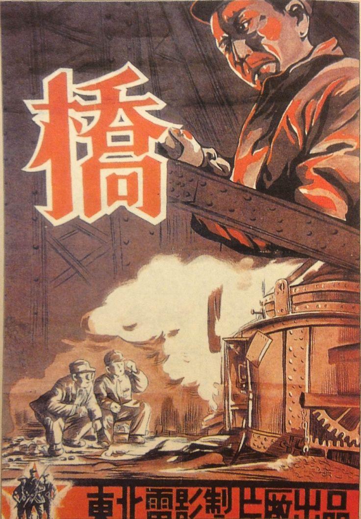 橋,中國早期電影海報美術字設計