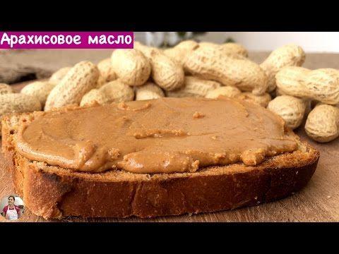 Как Сделать Арахисовое Масло (ОЧЕНЬ ПРОСТО!!!) | How to Make Peanut Butter, English Subtitles - YouTube
