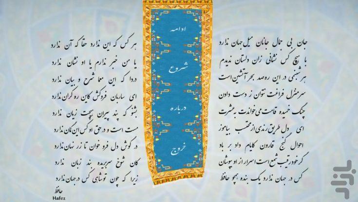 بازی ایرانی فرش