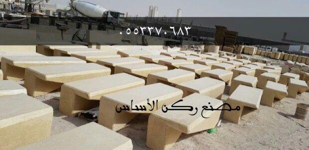 مصنع ركن الأساس للبريكايست في الرياض وخدمة توصيل خارح الرياض للتواصل 0553370683 Place Card Holders Room Place Cards