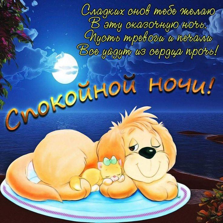 Открытка спокойной ночи приятных снов подруге