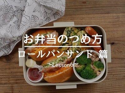 お弁当の詰め方レッスン動画第6弾はロールパンで作るサンドイッチのお弁当。「ロールパンは切れ目を入れてはさむだけなので、お肉や野菜も一緒にすれば栄養満点の一品に。キャンディチーズはすきまを埋めるアイテムとして大活躍してくれますよ」iPhoneアプリ「みんなのお弁当 by クックパッド」スタッフ・新里千晶さん)
