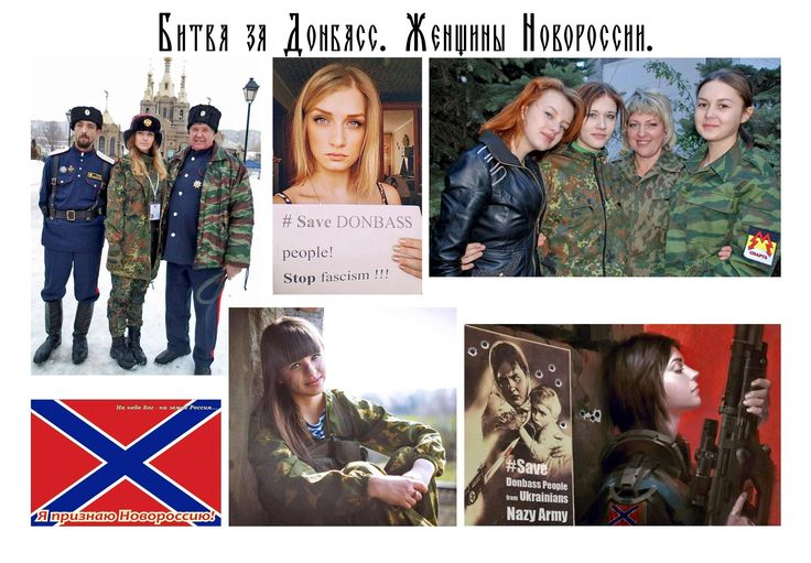 girls fighters Novorossia (Donbass) fighting with the Ukrainian Nazis