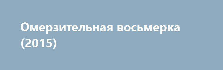 Омерзительная восьмерка (2015) http://nubasik.ru/load/filmy/omerzitelnaja_vosmerka_2015/8-1-0-710  США после Гражданской войны. Легендарный охотник за головами Джон Рут по кличке Вешатель конвоирует заключенную.