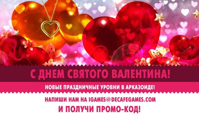 День Святого Валентина: дарим обновлённый «Арказоид»