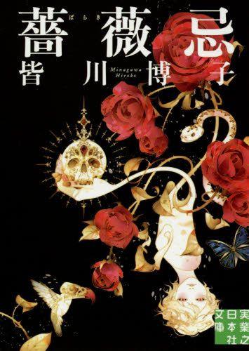 「薔薇忌」皆川博子様 小説装画 実業之日本社文庫