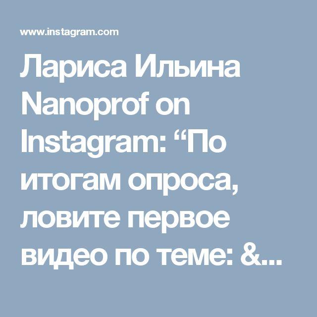 """Лариса Ильина Nanoprof on Instagram: """"По итогам опроса, ловите первое видео по теме: """"Гелевый маникюр"""". Этот способ отлично подойдёт для ногтей, не сильно склонных к…"""""""