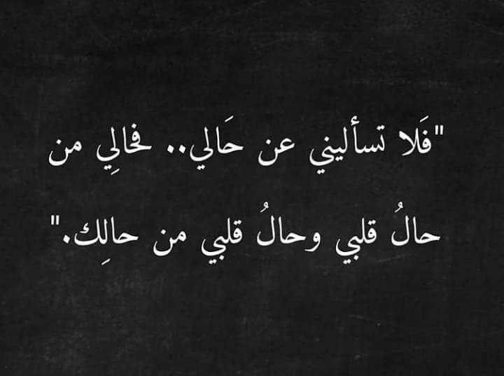 كبرياء انثى مجروحة Arabic Quotes Quotes Arabic Calligraphy