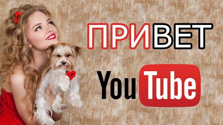 Добро Пожаловать на канал ❤ NataLime ❤ Трейлер канала 2016