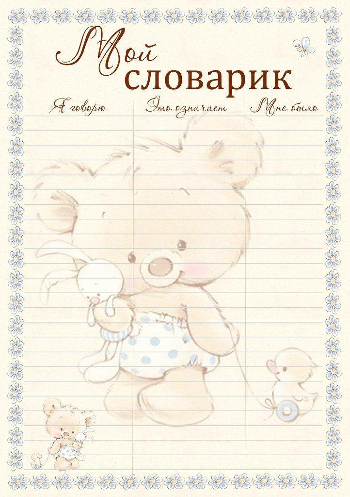 Картинки дневника малыша