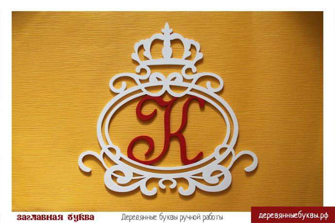 Фамильный герб буквой К