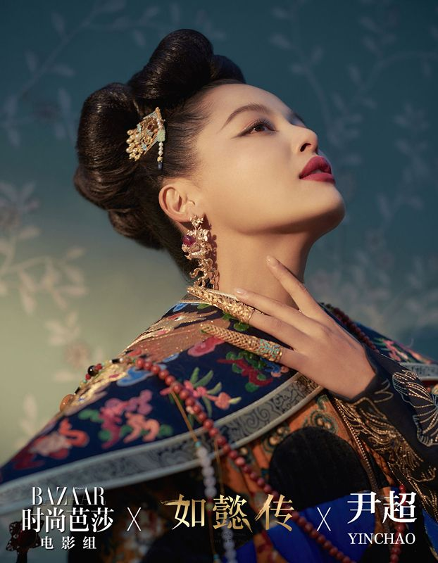 Xin Zhilei In Ruyi S Royal Love In The Palace China Entertainment News Photoshoot Themes Photoshoot Bazaar