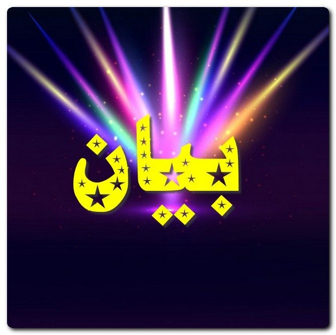 معنى اسم بيان وصفات حامل الاسم الظبي المعروف بسرعته Bayan اسم بيان اسماء اسلامية اسماء اولاد