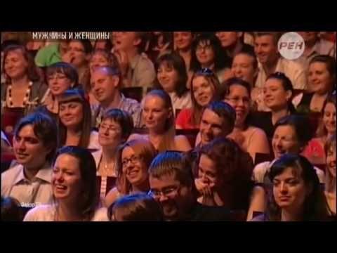 Мужчины и Женщины Михаил Задорнов 8 МАРТА супер - YouTube