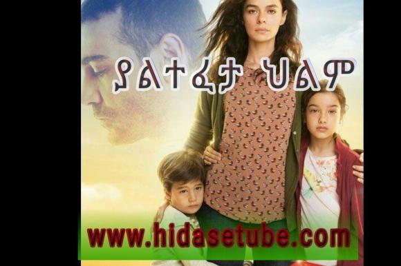 Yaltefeta Hilm Part 5– Kana TV Amharic Drama   Love in 2019   New