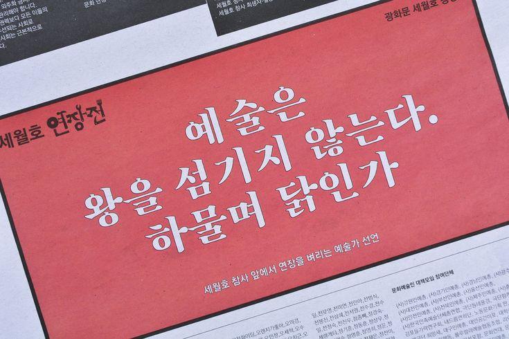 세월호 연장전
