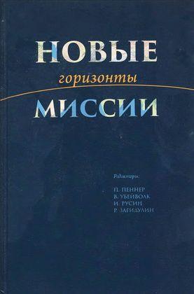 Новые горизонты миссии - Пеннер - Убейволк - Русин - Загидулин