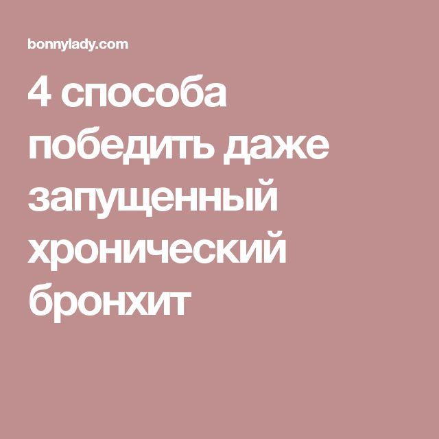 4 способа победить даже запущенный хронический бронхит