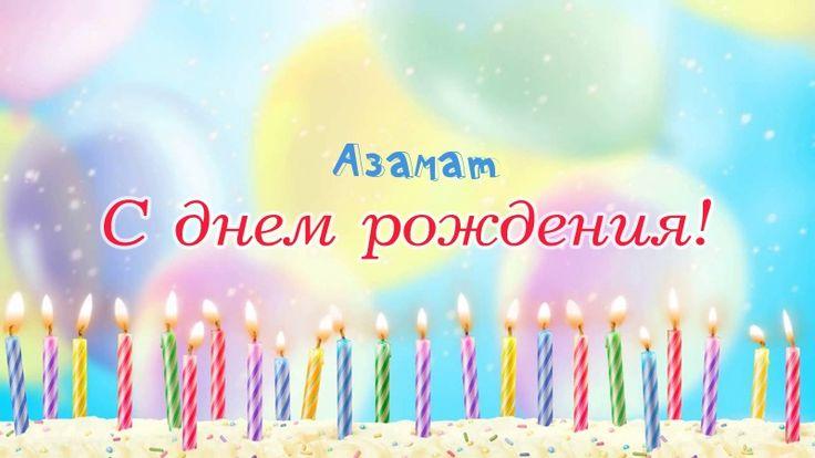 Картинки азамат с днем рождения