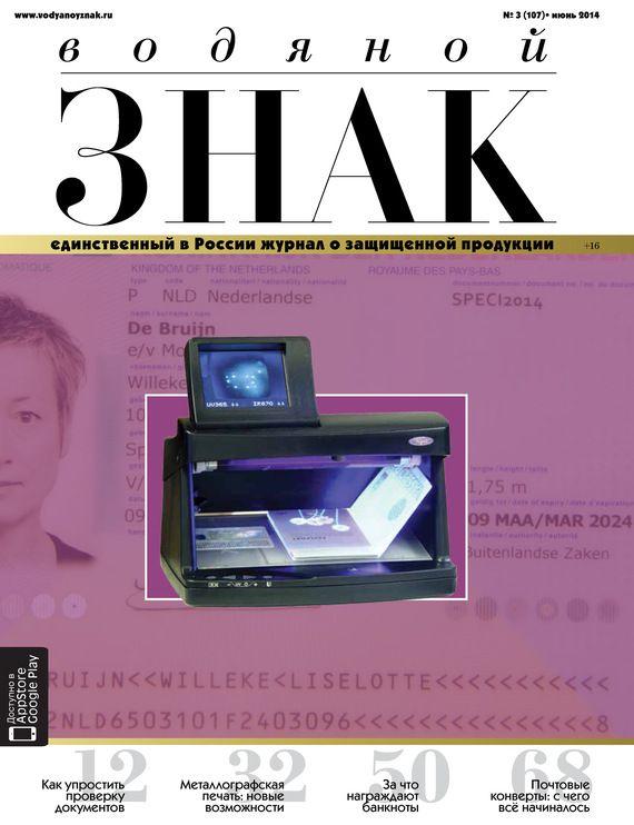 Водяной знак №3 (107) 2014 #журнал, #чтение, #детскиекниги, #любовныйроман, #юмор