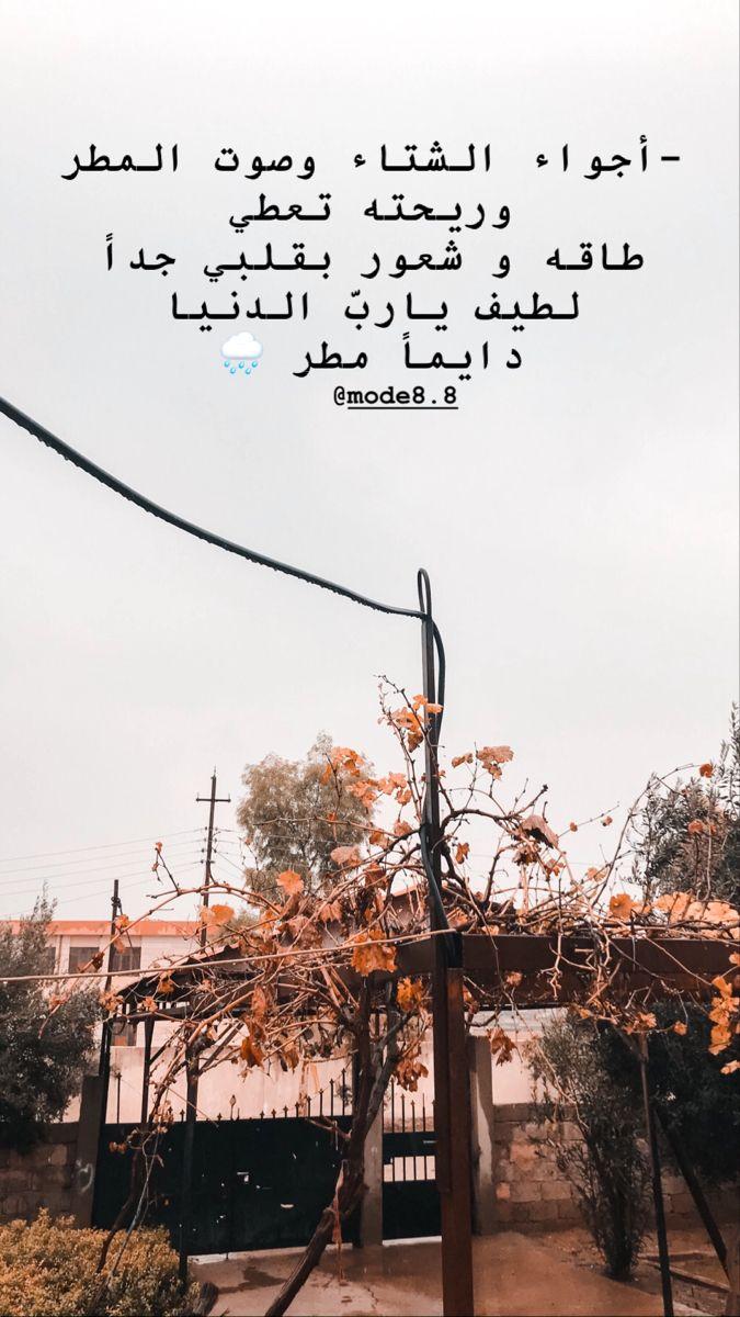 اجواء الشتاء Beautiful Arabic Words Poster Long Hair Styles