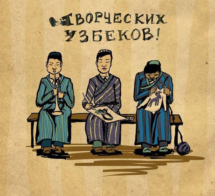 Узбекские прикольные поздравления