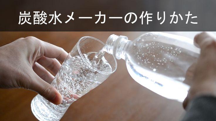 炭酸 水 作り方 炭酸水の作り方は?おうちで簡単&安く作れる方法をご紹介