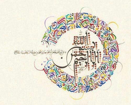 Quran Verse Arabic Calligraphy Pinterest Quran