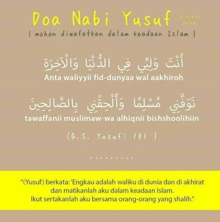 Duaa of Prophet Yusuf / Joseph