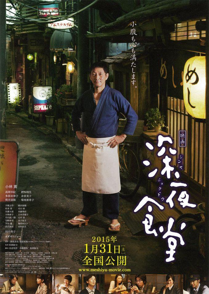 しんやしょくどう (深夜食堂) - Japan (2009, 2011, 2014)