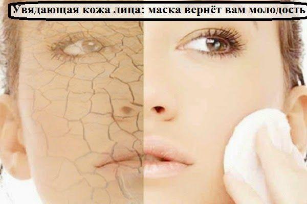 Всё самое интересное!: Увядающая кожа лица: маска вернёт вам молодость