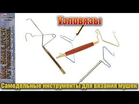[Fly Tying] - Узловязы (Самодельные инструменты для вязания мушек) - YouTube