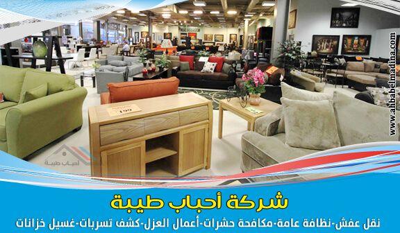 شركة شراء اثاث مستعمل بالدمام والشرقيه نشتري الأثاث المستعمل بأسعار عالية Buy Used Furniture Furniture Dammam