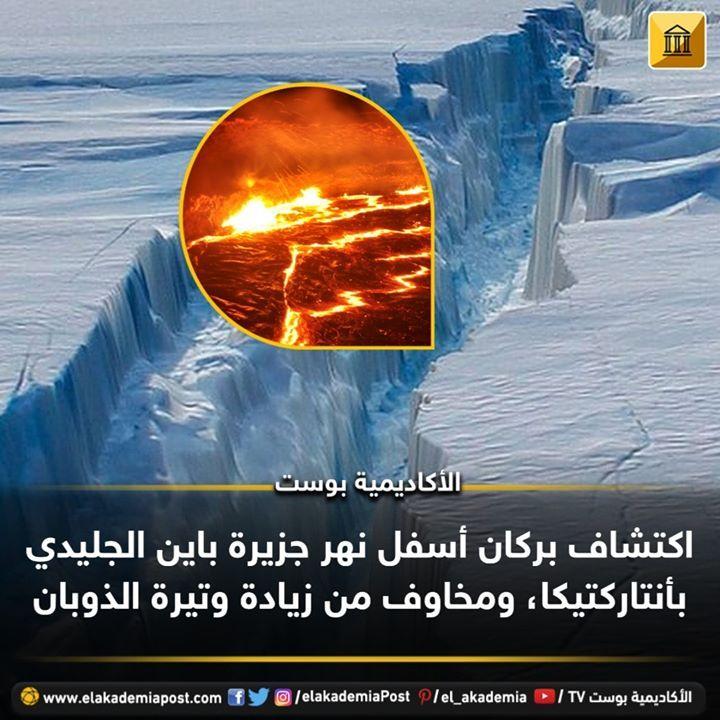 اكتشاف بركان أسفل نهر جزيرة باين الجليدي بأنتاركتيكا ومخاوف من
