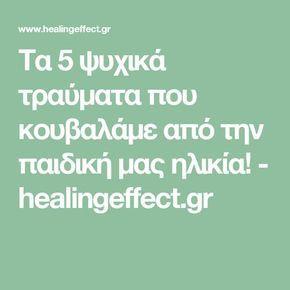 Τα 5 ψυχικά τραύματα που κουβαλάμε από την παιδική μας ηλικία! - healingeffect.gr