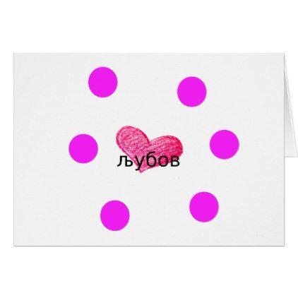 Macedonian Language of Love Design Card - love cards couple card ideas diy cyo