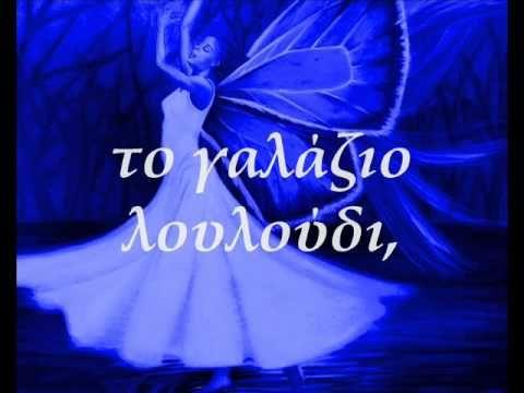 Το γέλιο σου _ Pablo Neruda_Ουρανίδες_Δημήτρης Λάγιος