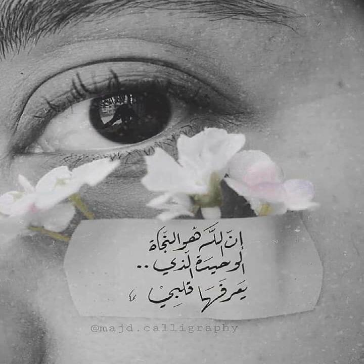 يارب وإن غادرني كل شئ لا تجعل الرقة تغادر هذا القلب ابقه لينا كما تحب Sleep Eye Mask