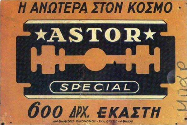 Perierga.gr - Παλιές ελληνικές διαφημίσεις!