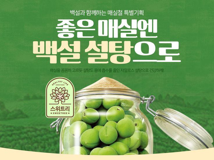 매실청기획전 | 기획전 | CJ제일제당 직영몰, CJ온마트