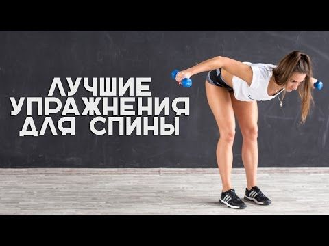 Лучшие упражнения для спины [Workout | Будь в форме] - YouTube