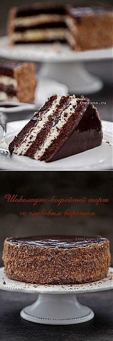 Шоколадно-кофейный торт со сливовым вареньем   FEMIANA