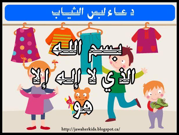 Jawaherpearl-kids: دعاء خلع الثياب