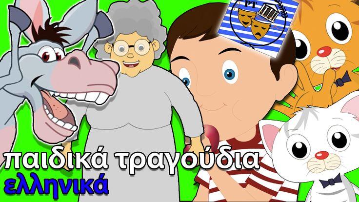 Σκούπα και Φαράσι | παιδικά τραγούδια ελληνικά | Paidika Tragoudia Greek...