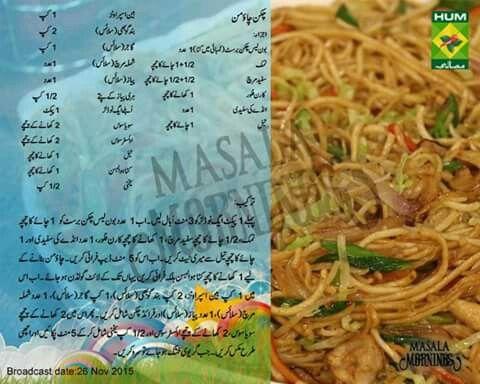 Food Recipes In Urdu Pasta