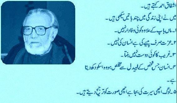 Islamic Wallpaper&Images: Urdu Quotes