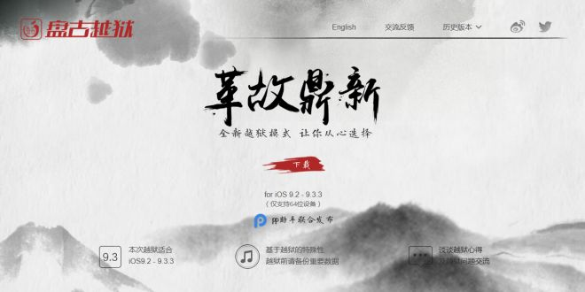 Pangu: disponible la versión china de su jailbreak para iOS 9.2-9.3.3