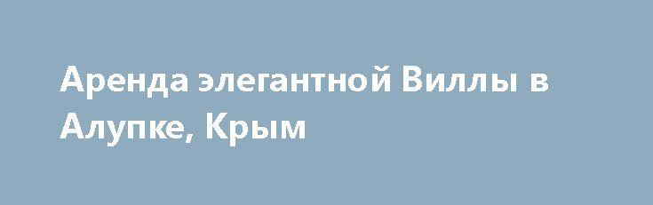 Аренда элегантной Виллы в Алупке, Крым http://xn--80adgfm0afks.xn--p1ai/news/arenda-elegantnoy-villy-v-alupke  Расположенная на границе парковой зоны известного Воронцовского дворца. Из окон виллы и ее террас открываются прекрасные виды на море, горы, вершину Ай-Петри и старинный Алупкинский парк. Участок террасирован, с ландшафтным дизайном. Площадью - 30 соток. На участке произрастают столетние кипарисы, ливанский кедр есть свой фруктовый сад.Дом изолированот внешнего окружения стеной…