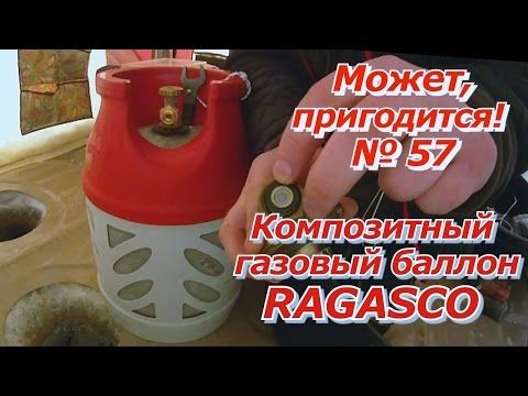 Safegas – Композитные газовые баллоны, взрыв НЕ возможен. Так как делают газовые баллоны композитные, в случаях какого-либо ДТП газовые баллоны данного типа ...
